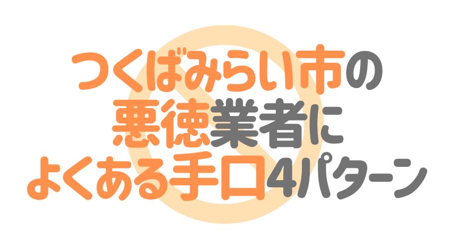 茨城県つくばみらい市の悪徳塗装業者によくある手口4パターン
