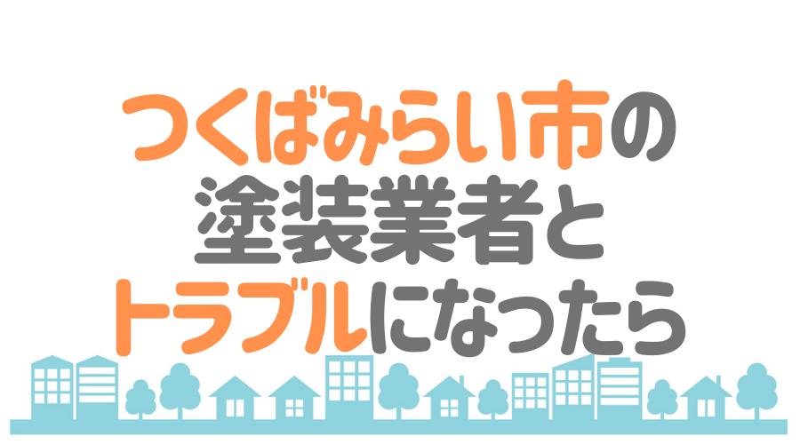 茨城県つくばみらい市の塗装業者とトラブルになった場合の対処方法