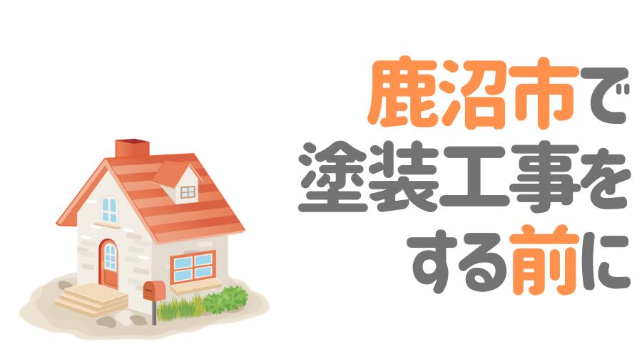 栃木県鹿沼市で塗装工事をする前に…