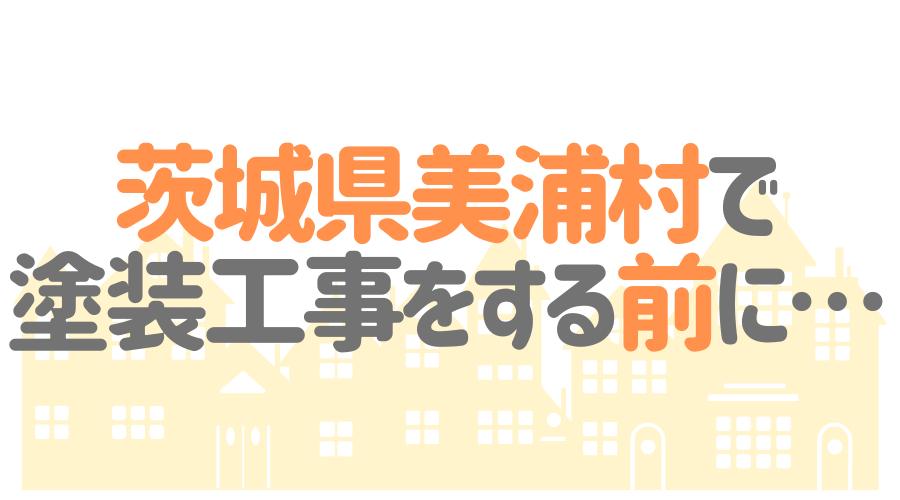茨城県美浦村で塗装工事をする前に…