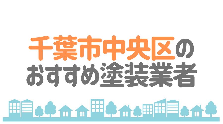千葉県千葉市中央区の塗装業者事情