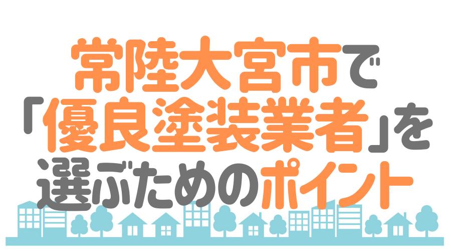 茨城県常陸大宮市で「優良塗装業者」を選ぶためのポイント