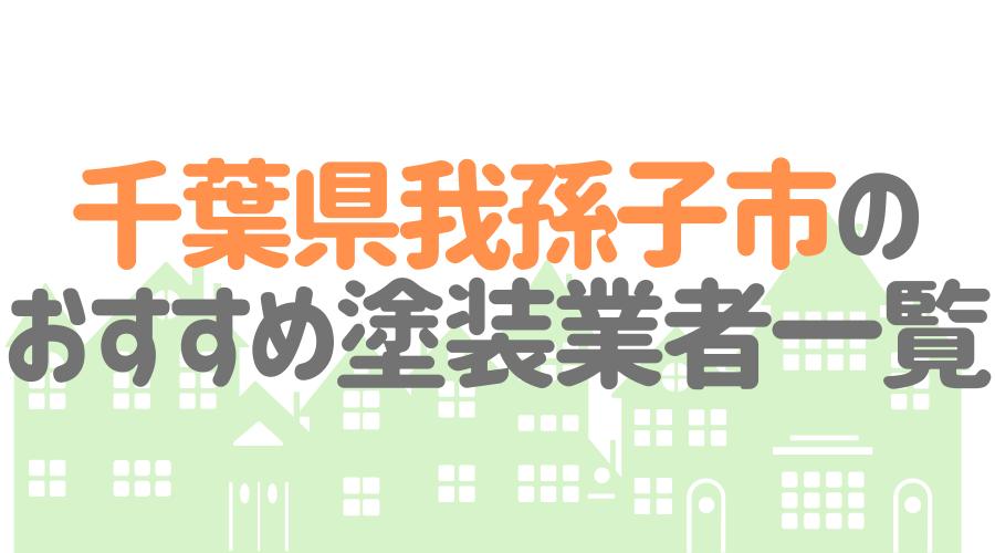 千葉県我孫子市のおすすめ「屋根・外壁塗装業者」一覧