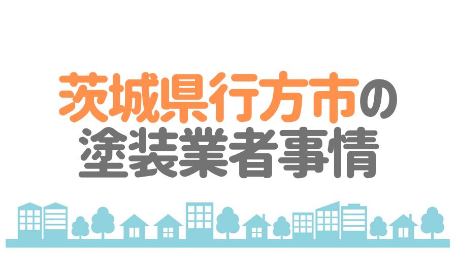 茨城県行方市の塗装業者事情