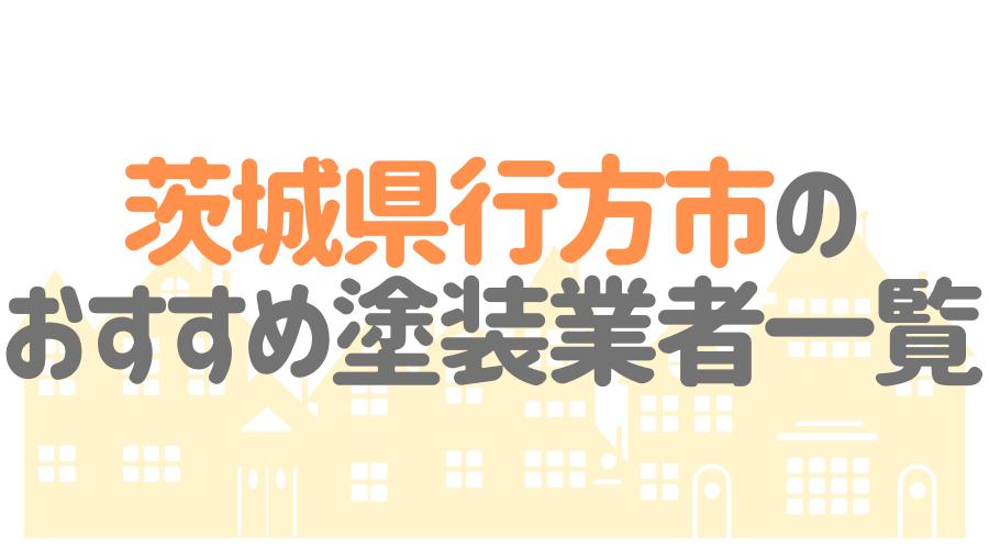 茨城県行方市のおすすめ「屋根・外壁塗装業者」一覧