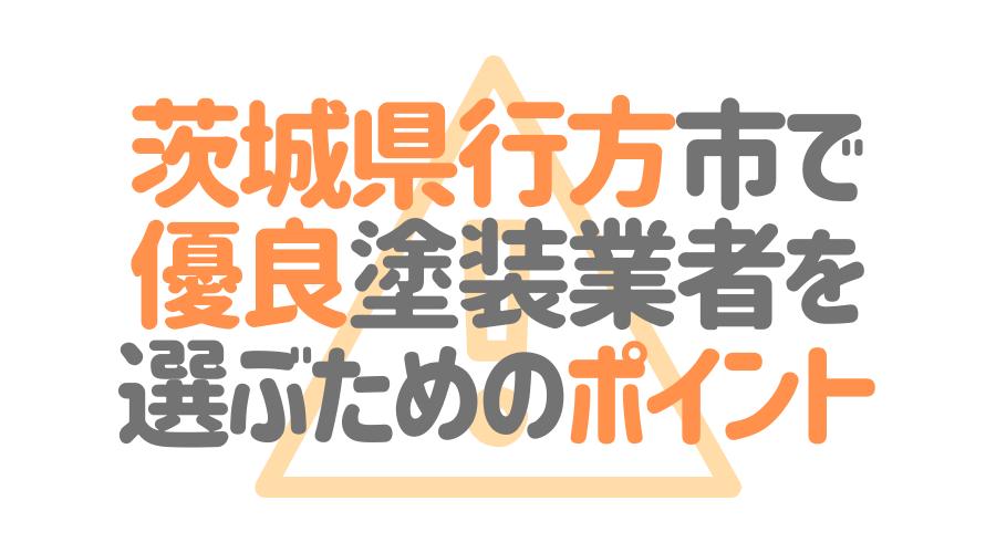 茨城県行方市で「優良塗装業者」を選ぶためのポイント