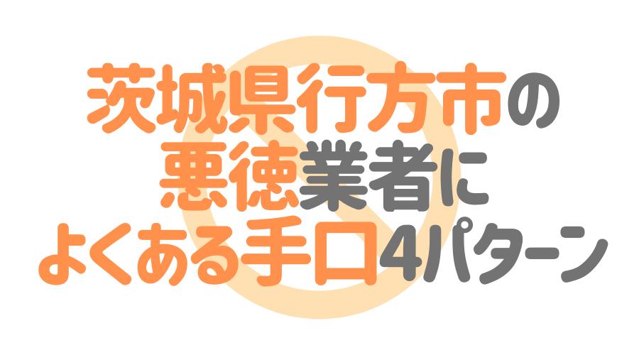 茨城県行方市の悪徳塗装業者によくある手口4パターン