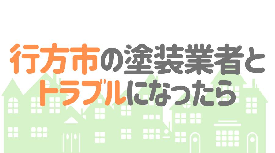 茨城県行方市の塗装業者とトラブルになった場合の対処方法