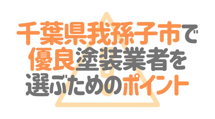 千葉県我孫子市で「優良塗装業者」を選ぶためのポイント