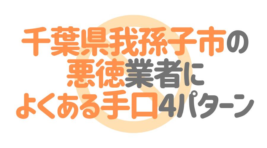 千葉県我孫子市の悪徳塗装業者によくある手口4パターン