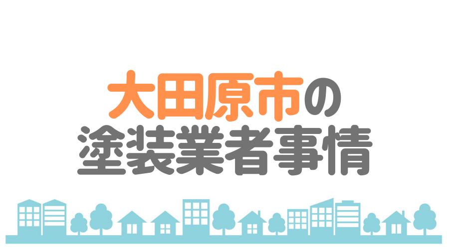 栃木県大田原市の塗装業者事情