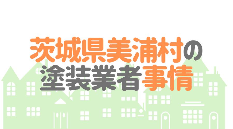 茨城県美浦村の塗装業者事情