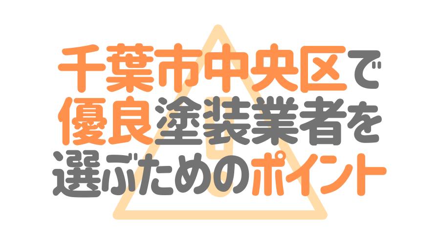 千葉県千葉市中央区で「優良塗装業者」を選ぶためのポイント