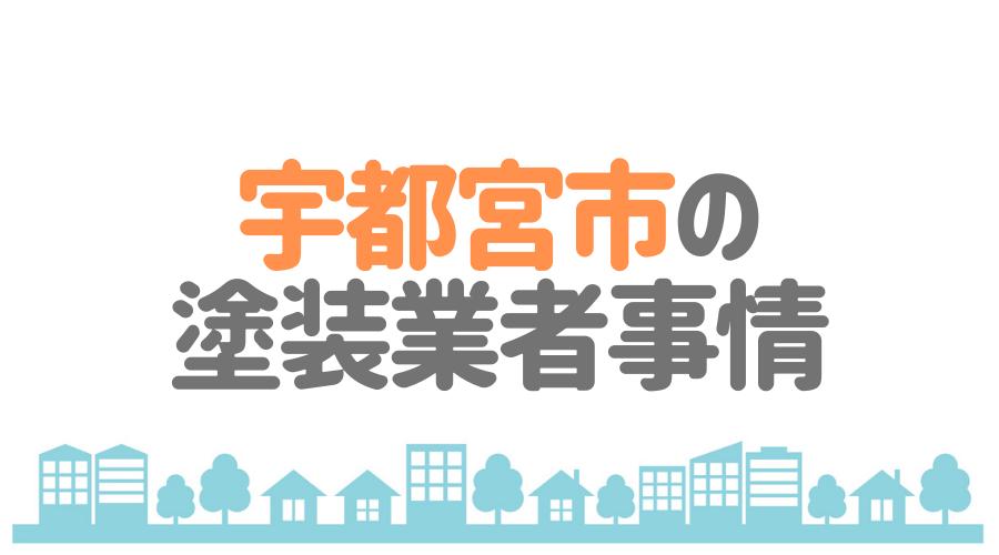 栃木県宇都宮市の塗装業者事情
