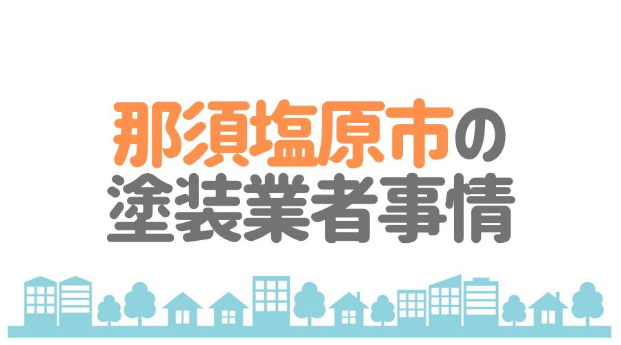 栃木県那須塩原市の塗装業者事情