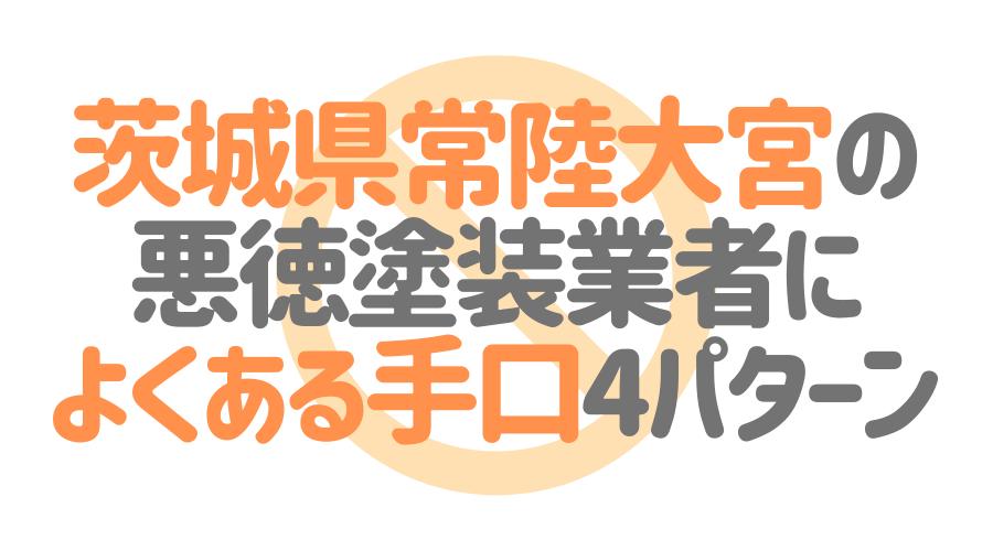 茨城県常陸大宮市の悪徳塗装業者によくある手口4パターン
