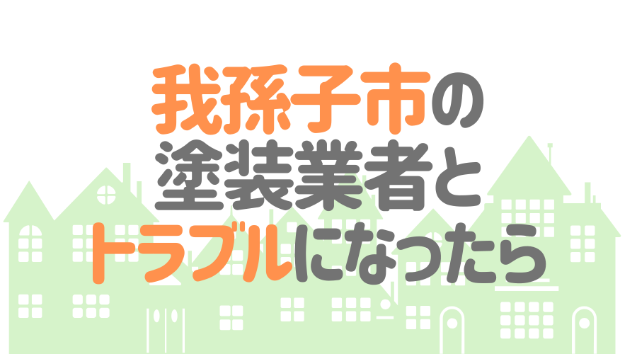 千葉県我孫子市の塗装業者とトラブルになった場合の対処方法