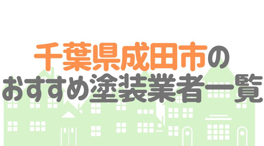 千葉県成田市のおすすめ「屋根・外壁塗装業者」一覧