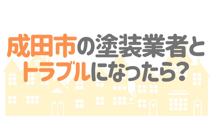 千葉県成田市の塗装業者とトラブルになった場合の対処方法