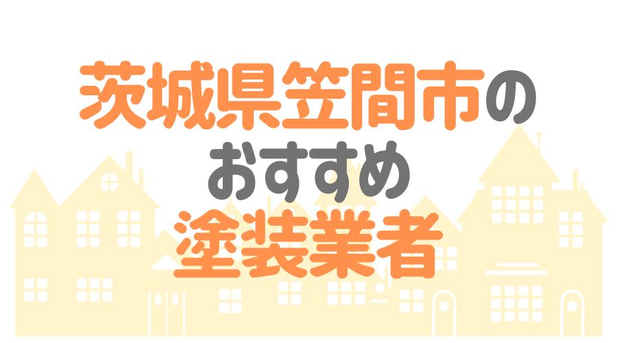 茨城県笠間市のおすすめ「屋根・外壁塗装業者」一覧