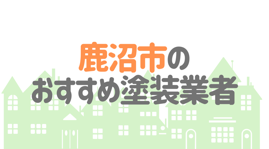 栃木県鹿沼市のおすすめ「屋根・外壁塗装業者」一覧
