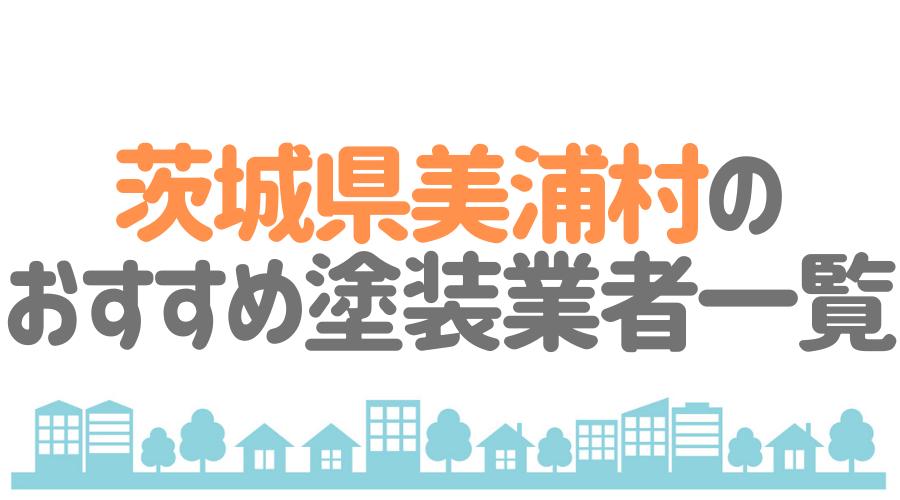 茨城県美浦村のおすすめ「屋根・外壁塗装業者」一覧