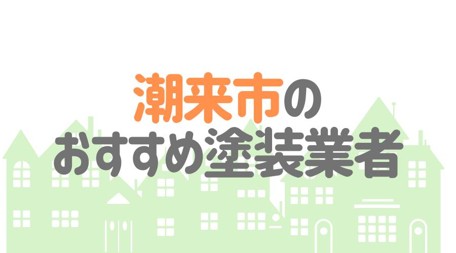 茨城県潮来市のおすすめ「屋根・外壁塗装業者」一覧