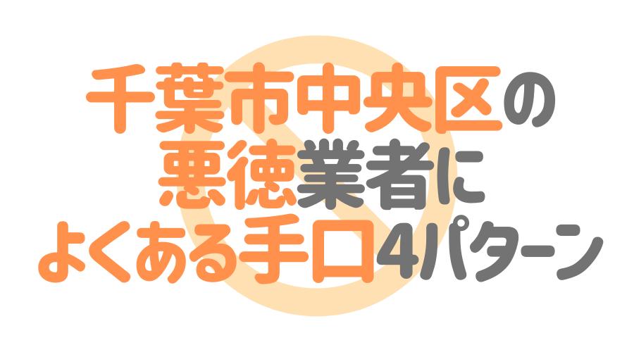 千葉県千葉市中央区の悪徳塗装業者によくある手口4パターン