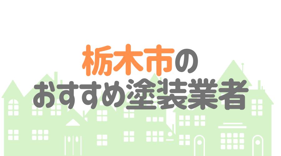 栃木県栃木市のおすすめ「屋根・外壁塗装業者」一覧