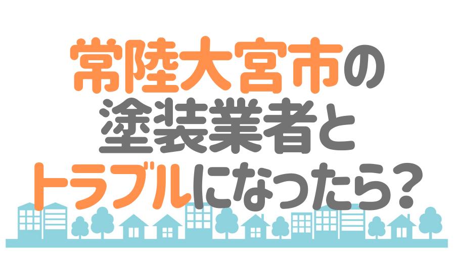 茨城県常陸大宮市の塗装業者とトラブルになった場合の対処方法
