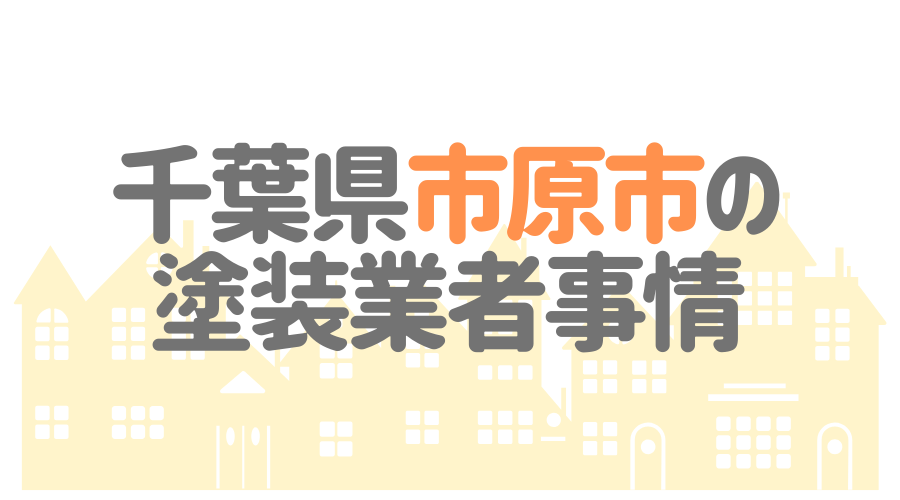 千葉県市原市の塗装業者事情
