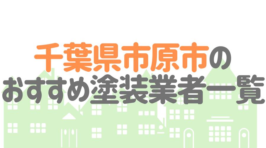 千葉県市原市のおすすめ「屋根・外壁塗装業者」一覧