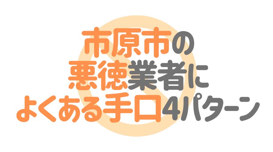 千葉県市原市の悪徳塗装業者によくある手口4パターン