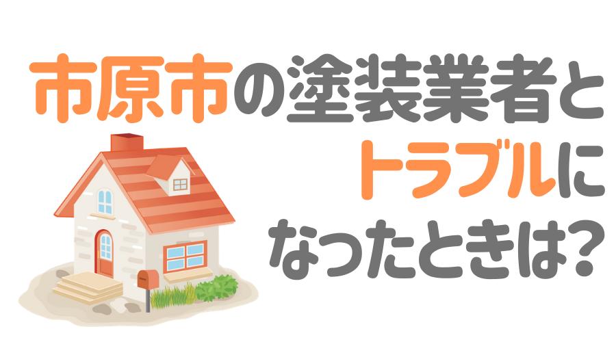 千葉県市原市の塗装業者とトラブルになった場合の対処方法