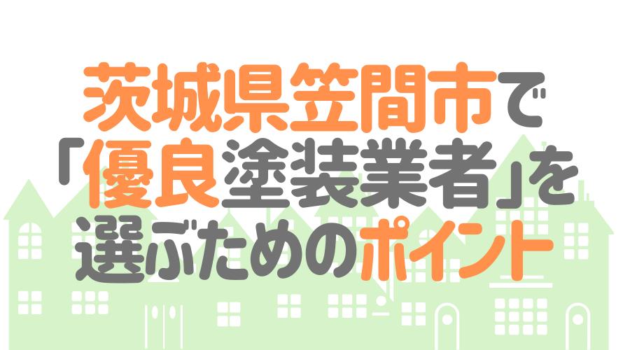 茨城県笠間市で「優良塗装業者」を選ぶためのポイント