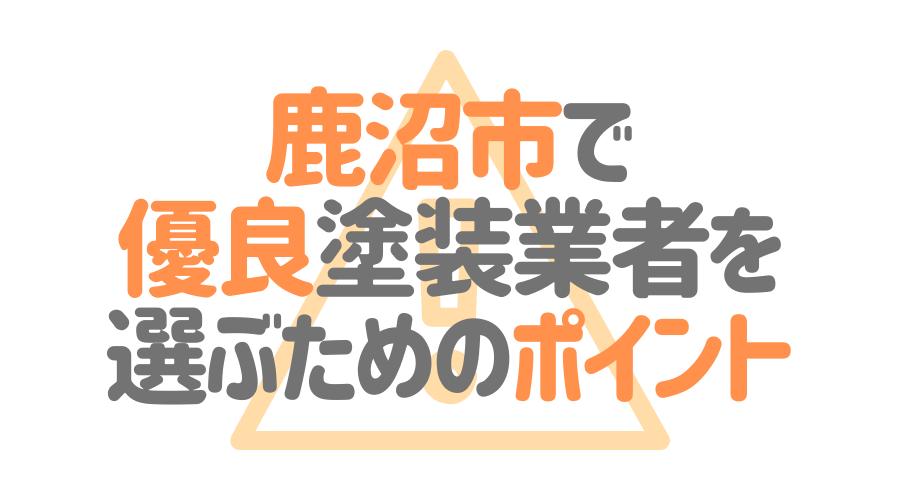 栃木県鹿沼市で「優良塗装業者」を選ぶためのポイント