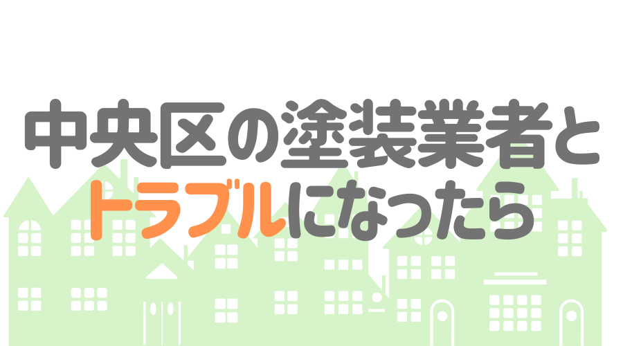 千葉県千葉市中央区の塗装業者とトラブルになった場合の対処方法