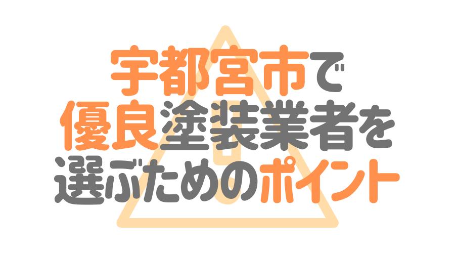 栃木県宇都宮市で「優良塗装業者」を選ぶためのポイント
