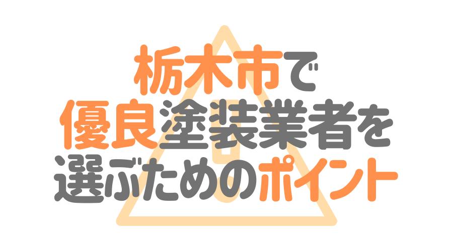 栃木県栃木市で「優良塗装業者」を選ぶためのポイント