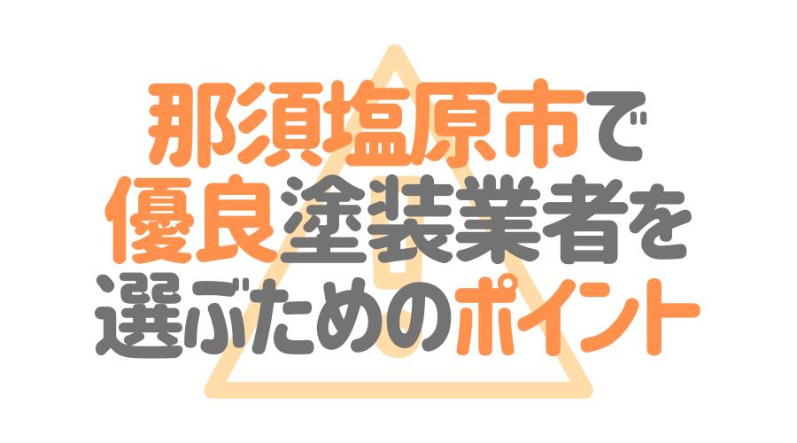 栃木県那須塩原市で「優良塗装業者」を選ぶためのポイント