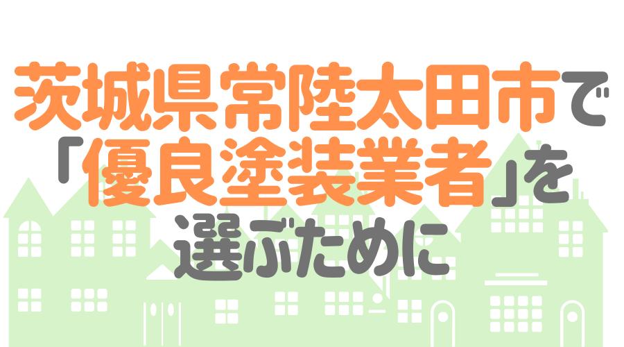 茨城県常陸太田市で「優良塗装業者」を選ぶためのポイント