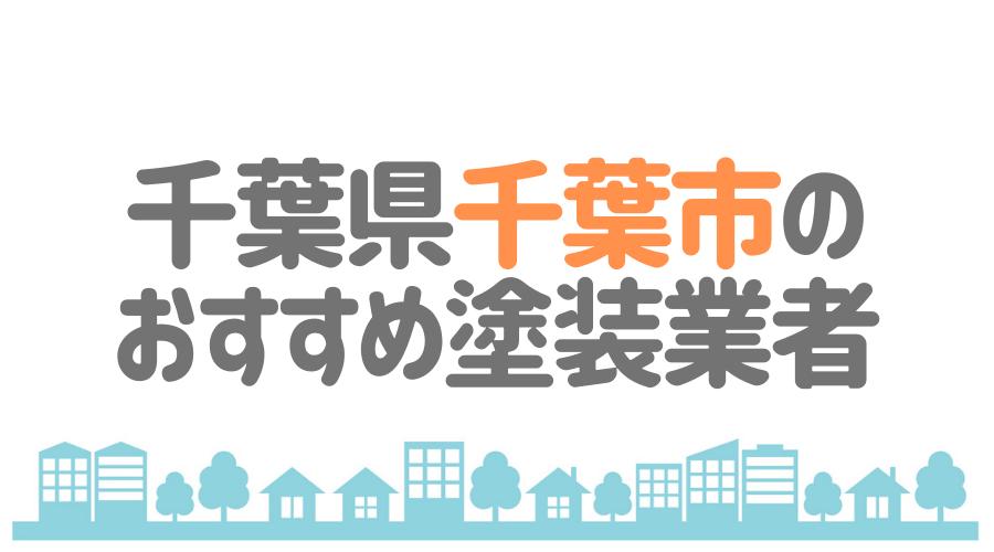 千葉県千葉市のおすすめ「屋根・外壁塗装業者」一覧
