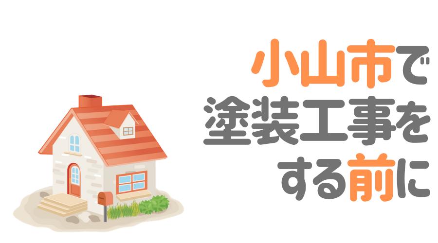 栃木県小山市で塗装工事をする前に…