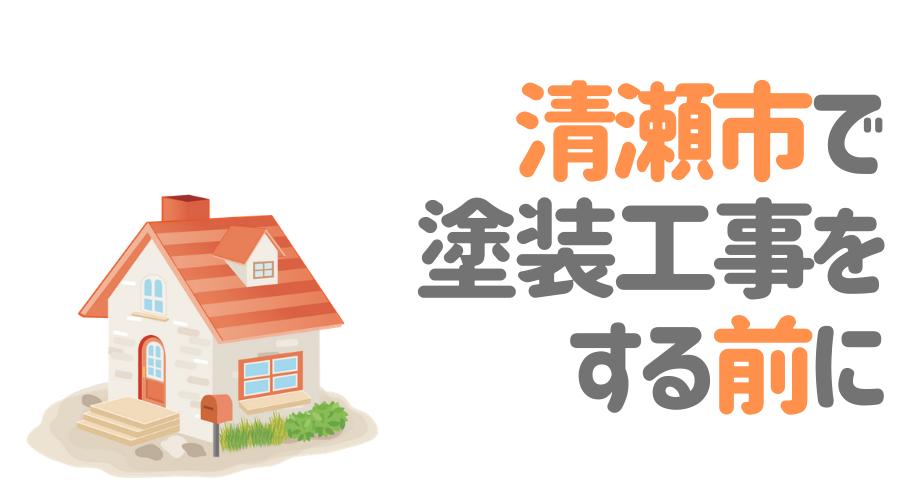 東京都清瀬市で塗装工事をする前に…