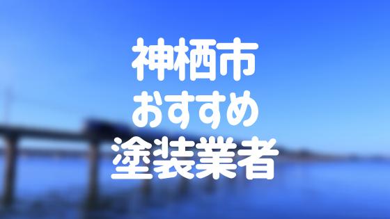 茨城県神栖市の「外壁塗装・屋根塗装」おすすめ業者を一覧で紹介!