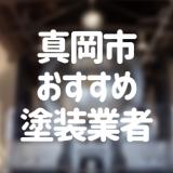 栃木県真岡市の「外壁塗装・屋根塗装」おすすめ業者を一覧で紹介!