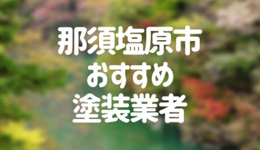 栃木県那須塩原市の「外壁塗装・屋根塗装」おすすめ業者を一覧で紹介!