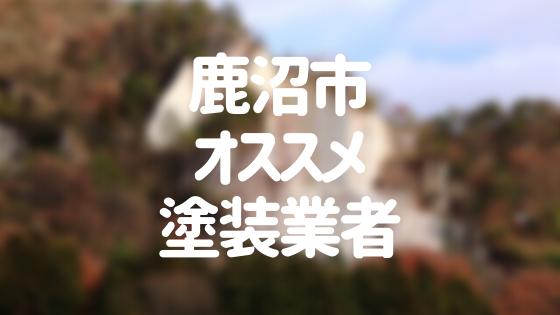 栃木県鹿沼市の「外壁塗装・屋根塗装」おすすめ業者を一覧で紹介!
