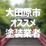 栃木県大田原市の「外壁塗装・屋根塗装」おすすめ業者を一覧で紹介!