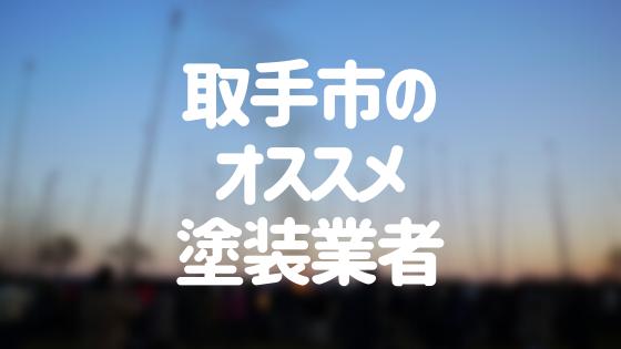 茨城県取手市の「外壁塗装・屋根塗装」おすすめ業者を一覧で紹介!